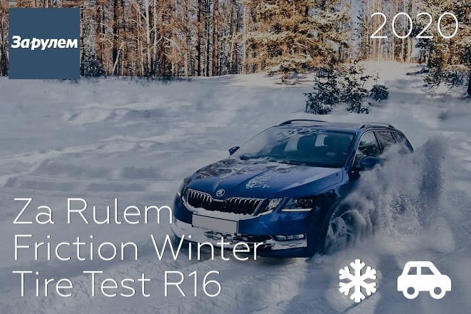 Za Rulem: Friction Winter Tire Test R16
