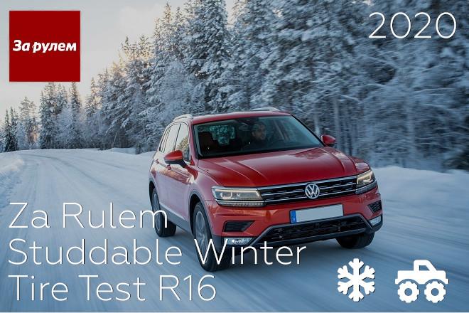 Za Rulem: Studdable Winter Tire Test R16