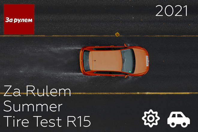 Za Rulem: Summer Tire Test R15